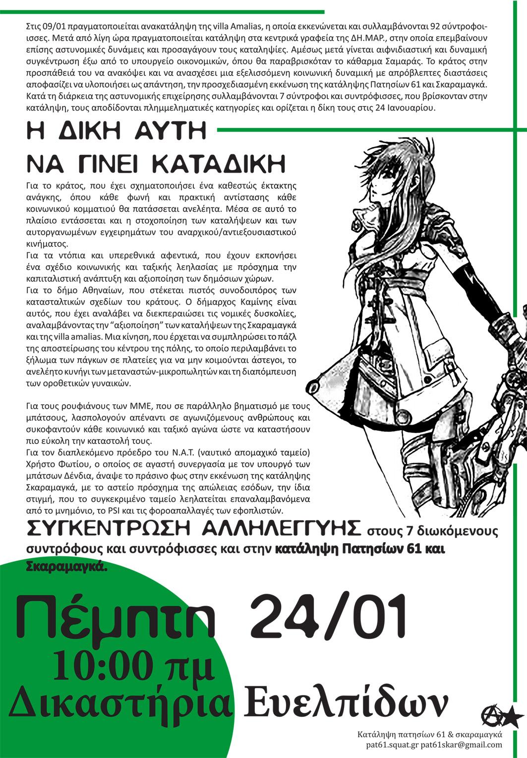 http://pat61.squat.gr/files/2013/01/ska_dik_ekkenosi_afisa.jpg