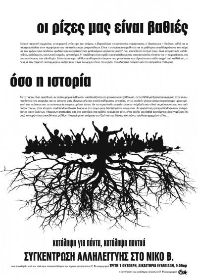 Poster_dik_ska_nikos